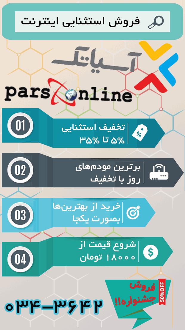 اینترنت پر سرعت کرمان